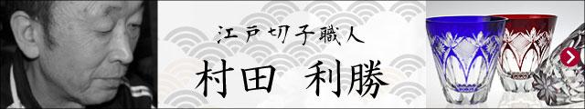 村田利勝江戸切子