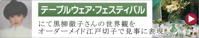 テーブルウェア・フェスティバル_sp