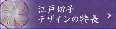 江戸切子デザインの特長