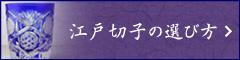 江戸切子の選び方