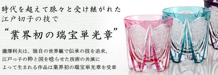 時代を超えて脈々と受け継がれた江戸切子の技で業界初の瑞宝単光章受章