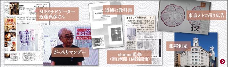 職人のメディア掲載・受賞歴・イベント