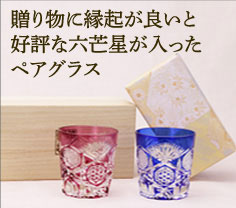 贈り物に演技が良いと好評な六芒星が入ったペア江戸切子