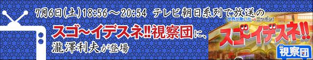 世界が驚いた→ニッポン! スゴ~イデスネ!!視察団に瀧澤利夫が登場