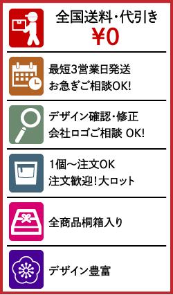 江戸切子.comの特長一覧