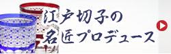 江戸切子の名匠 プロデュース