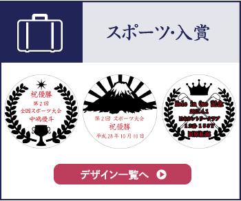 スポーツ・入賞